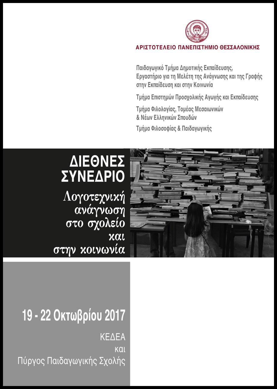 Συνέδριο Λογοτεχνική ανάγνωση στο σχολείο και στην κοινωνία